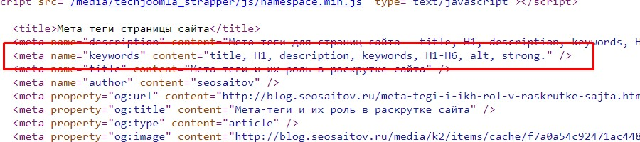& meta name раскрутка сайтов права защищены ооо евросервис создание сайтов бесплатно