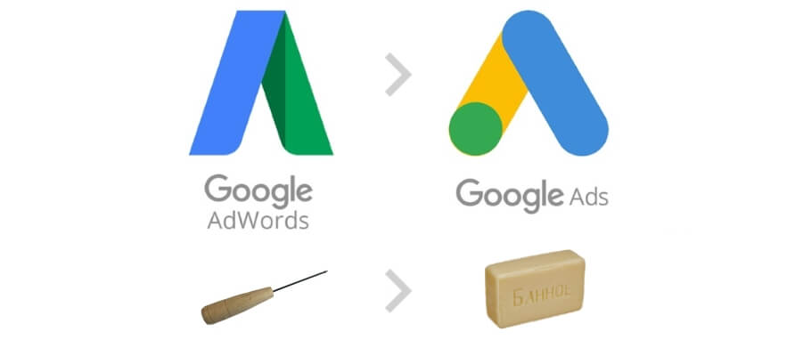 rebrending-adwords